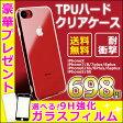 iphone7ケース iPhone se【耐衝撃】tpu+pc【超クリア ケース】スマホリング プレゼント【送料無料】 iPhone6 Plus バンカーリング