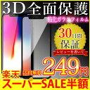 iPhone8 Galaxy S8 全面保護 3D 5D 9...