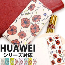 HUAWEI P8 lite ALE-L02 ケース 手帳 大人女子 大人可愛い 可愛い ハンドメイドケース 花柄 かわいい カード収納 おしゃれ ブランド カバー HUAWEI
