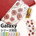 GALAXY S9 SCV38 ケース 大人女子 大人可愛い 可愛い ハンドメイドケース 花柄 かわいい カー……