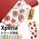 エクスペリア XZ SOV34 ケース 手帳型 大人女子 大人可愛い 可愛い ハンドメイドケース 花柄 ……