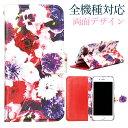 スマホケース手帳型 全機種対応 花柄 iPhone7 手帳 ケース かわいい ピンク iphone8 iPhone6s アイフォン6s アイフォン6 iPhone se ケース