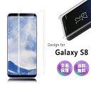 \ポイント5倍/Galaxy S8 ガラス フィルム 全面 保護 クリア docomo SC-02J au SCV36 ギャラ……