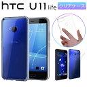 【半額】HTC U11 life クリア ケース 透明 クリ