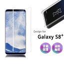 Galaxy S8+ ガラス フィルム 全面 保護 クリア docomo SC-03J au SCV35 ギャラクシー S8 Plus ……