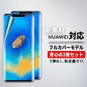 Huawei スマホ フィルム Mate 20 Pro P3