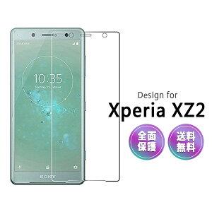 Xperia XZ2 全面 ガラス フィルム 気泡ゼロ 画面 保護 docomo SO-03K Softbank 702SO au SOV37 液晶 画面 すべすべ 滑らか 3D 感度良好 硬度 9H CLEAR クリア【送料無料】ポイント消化