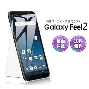 Galaxy Feel 2 ガラス フィルム 全面吸着 2.5D docomo SC-02L スマホ 保護フィルム SIMフリー 液晶 画面 指紋 割れ 防止 衝撃 吸収 滑らか タッチ 感度 良好 9H 強化 GLASS FILM クリア【送料無料】ポイント消化