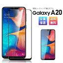 Galaxy A20 ガラス フィルム 全面吸着 2.5D galaxy a20 sc02m docomo SC-02M au SCV46 UQmobil……