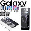 Galaxy S20 5G SCG01 SC-51A 全面保