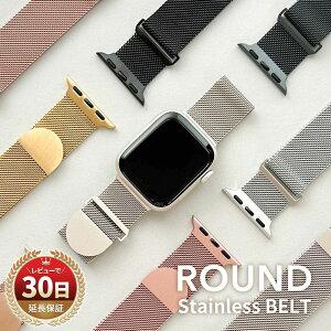 【スピード発送】アップルウォッチ バンド Apple Watch ステンレス Series 6 ベルト ミラネーゼループ スマートウォッチ 44mm 42mm 40mm 38mm 腕時計 新品 おしゃれ レディース 普段使い 兼用 2021 全シリーズ対応 6 5 4 3 2 1 SE【送料無料】ポイント消化