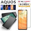 AQUOS ガラス フィルム R5G Sense3 Basic アクオス R3 R2 R Compact 画面 保護 au docomo soft……