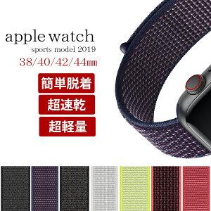Apple Watch 6 バンド アップルウォッチ SE ベルト Series 3 スマートウォッチ スポーツ ループ 速乾 ワークアウト フィットネス 軽量 おしゃれ メンズ レディース 付け替え ベルト交換 伸縮素材 軽量設計 選べる アクセサリー カラー/ 送料無料 ポイント消化