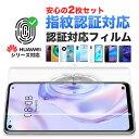 Huawei スマホ フィルム p30 lite Pro M