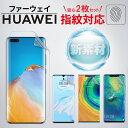 \ポイント5倍/Huawei スマホ フィルム Mate 2