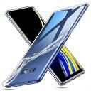 Galaxy Note9 ケース docomo SC-01L au SCV40 SIMフリー スマートフォン カバー TPU グリップ スマホケース 薄型 軽量 透明 シンプル Clear クリア【送料無料】ポイント消化