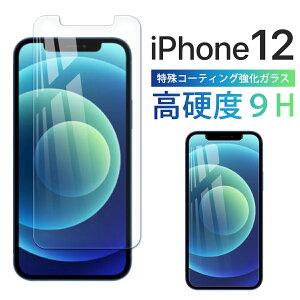 iPhone 12 ガラスフィルム 全面吸着 2.5D iPhone12 スマホ ガラス 保護 フィルム アイフォン 6.1インチ 液晶 画面 指紋 割れ 防止 衝撃 Clear クリアポイント10倍 DEAL