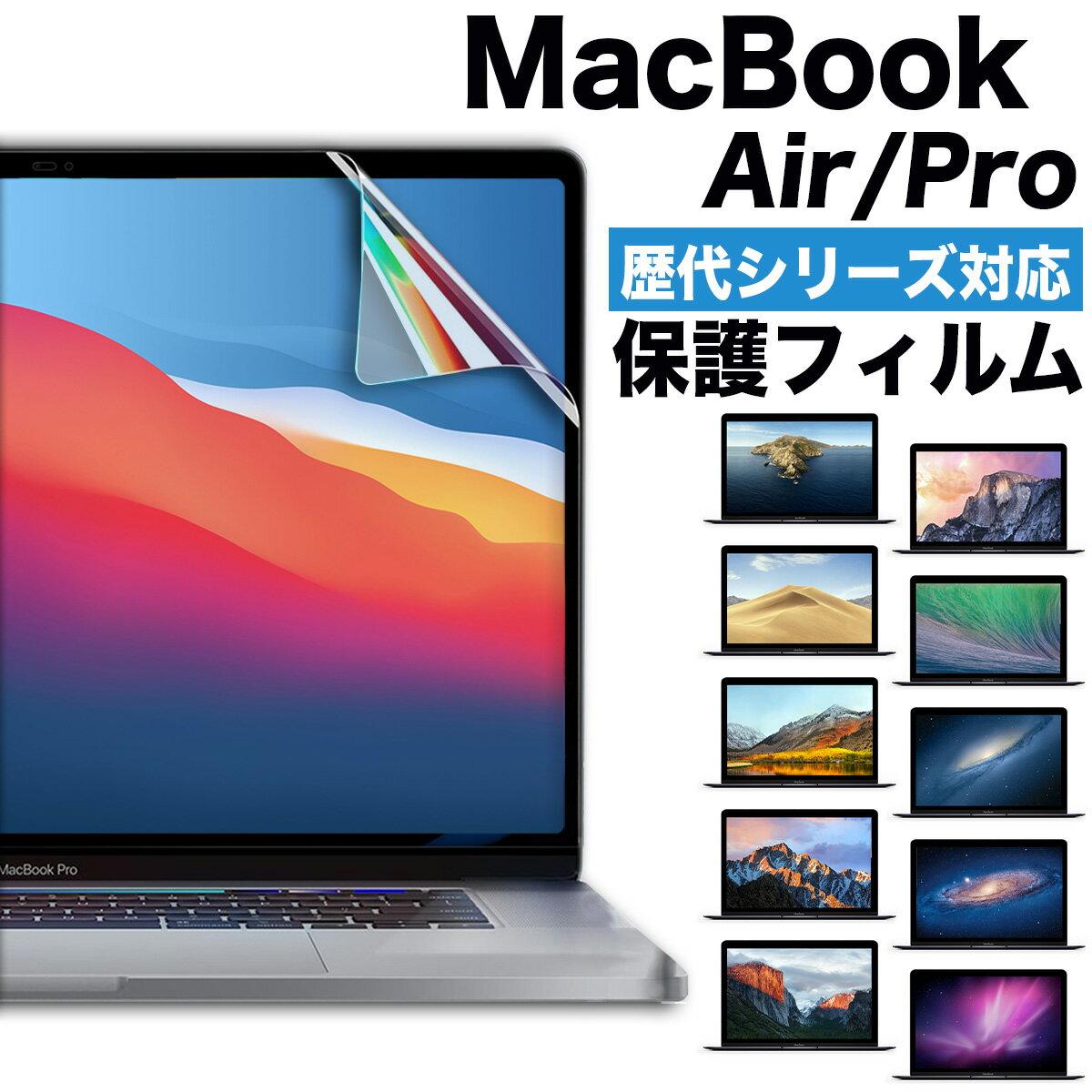 PCアクセサリー, 液晶保護フィルム  MacBook air Pro 13 15 16 12 macbook M1 MacBook