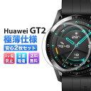 Huawei watch GT2 カバー フィルム ファーウ...