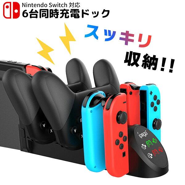 スピード NintendoSwitchスイッチ6台同時充電ジョイコンプロコン充電ドック充電スタンドJoy-Conコントローラー