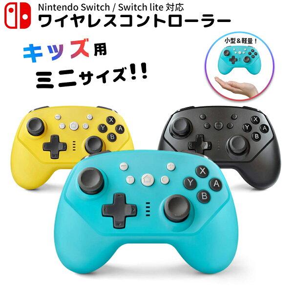 スピード NintendoSwitch/Switchliteコントローラー任天堂スイッチニンテンドーBluetoothワイヤレ
