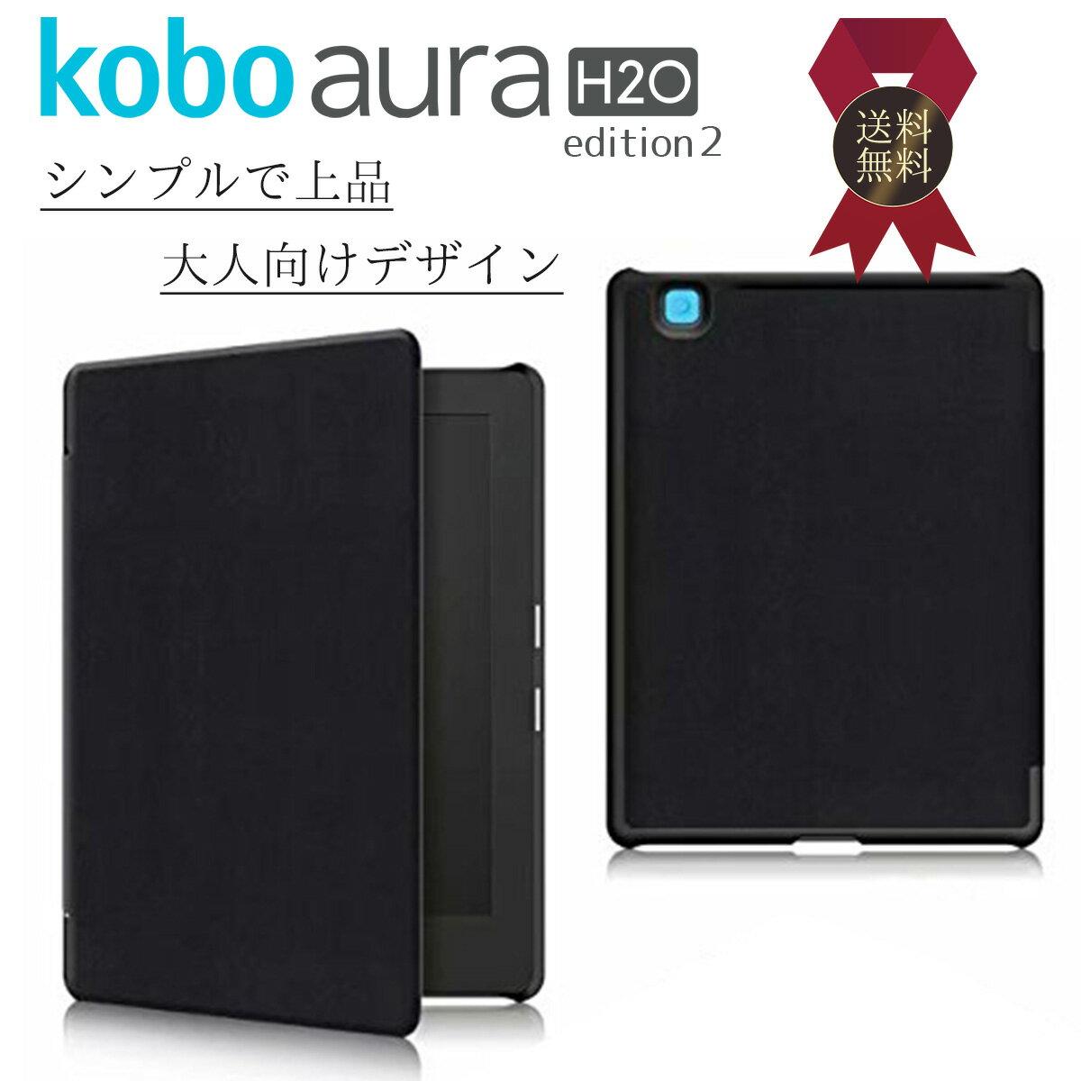 タブレットPCアクセサリー, タブレットカバー・ケース kobo aura H2O Edition 2 PC Black