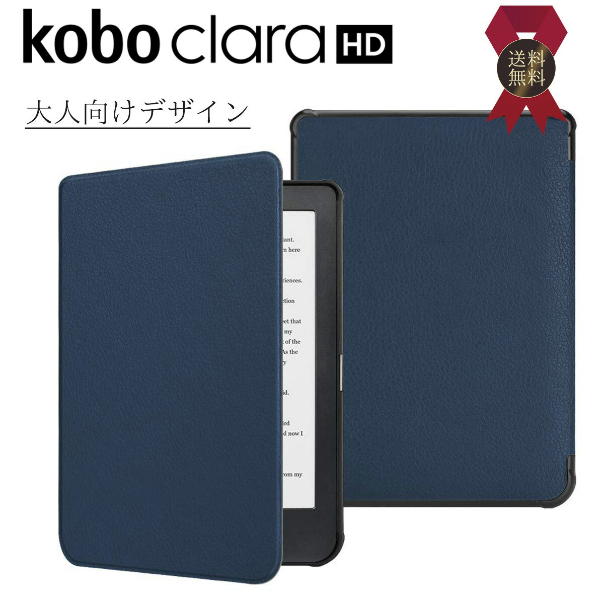 電子書籍リーダーアクセサリー, 電子書籍リーダーケース Kobo Clara HD 6 TPU Navy