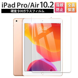 iPad Pro Air 10.2 ガラスフィルム 保護フィルム ガラス 保護 フィルム 画面保護 飛散防止 自己吸着 クリア【送料無料】ポイント消化