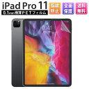 iPad Pro 11 アイパッド フィルム 液晶 画面 保護 画面フィルム 保護フィルム Pro11 (2020年モデル) 指紋 スクラッチ 防止 HD クリア 透明/ ポイント2倍 マラソンCP