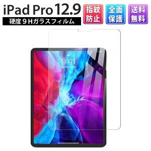 iPad Pro 12.9 ( 2020年モデル 2019年モデル ) ガラスフィルム 保護フィルム ガラス 保護 フィルム 画面保護 飛散防止 自己吸着 クリア【送料無料】ポイント消化