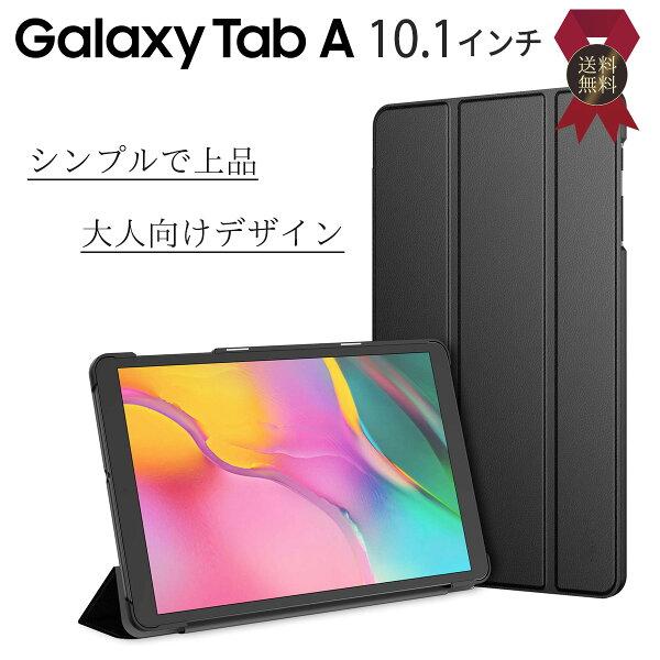 GALAXYTabA10.1タブレットケースカバーギャラクシーTabA10.1インチSM-T510J:COMジェイコムタブレット