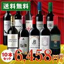 【送料無料】ワイン セット<1本たったの598円(税抜)!>3大銘醸地フランス、イタリア、スペイン入り!世界7ヵ国赤ワイン選りすぐり 赤ワイン 10本セット 第20弾【0045317】(wine)[02P06May15] - MyWineCLUB(マイワインクラブ)