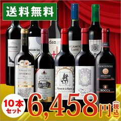 《金賞受賞ワインを含むフランス、イタリア、スペインの3大銘醸地入り!世界7ヵ国の赤ワインを...