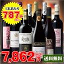 【送料無料】ワイン セット (43%OFF)トリプル金賞ボルドー入り!赤ワイン!フランスメダル受賞赤厳選10本セット7弾[2011][2012](ボルドーワイン ボルド−他 wine set)【0045638】[02P06May15] - MyWineCLUB(マイワインクラブ)