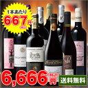 フランス赤ワインをメダル受賞で飲み尽くす!赤ワイン 1本あたり667円!  (ワイン セット ボル...