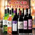【P10倍】【送料無料】フランスメダル受賞ワイン赤・白・ロゼ12本お楽しみセット[ワインセット] 【7775502】