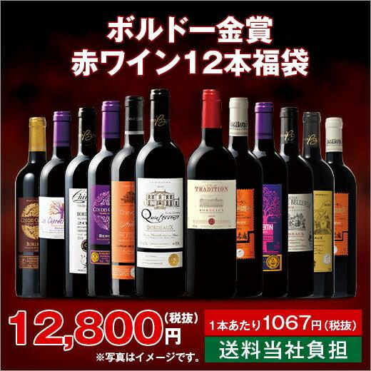 ボルドー金賞赤ワイン12本お楽しみセット
