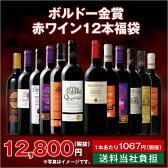 【P10倍】【送料無料】ワイン 赤 セット ボルドー金賞赤ワイン12本福袋セット[赤ワイン][ワインセット][わいん][wine][ボルドーワイン][赤:フルボディ][送料無料] 【7775503】