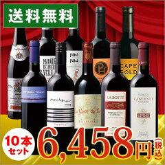 《金賞受賞ワインを含む3大銘醸地入り[赤ワイン]!世界7ヵ国の赤ワインを選りすぐり!》(ワイン...