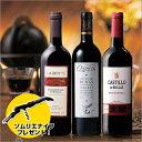 【ソムリエナイフプレゼント】(30%OFF)金賞入り!ヨーロッパ人気3ヵ国濃厚フルボディ赤ワイン3本セット[赤ワイン][ワインセット][赤:フルボディ] 【7777268】