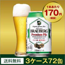 【P10倍】【20%OFF】【送料無料】ブロイベルグ ビール 330ml×72缶 【3ケース】 【7763030】