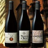 【P10倍】【送料無料】ミシュランガイド星付レストラン採用ワイン クリュ・デュ・ボジョレー3村飲み比べ3本セット[赤ワイン][ワインセット][赤:フルボディ] 【7774368】