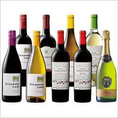 【送料無料】カリフォルニアのお値打ちワインを飲み比べ!赤白スパークリング9本セット[ワイン セ…