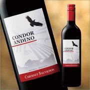 コンドール・アンディーノ・カベルネ・ソーヴィニヨン 赤ワイン