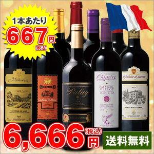 【送料無料】ワイン セット (51%OFF)赤ワイン!フランスメダル受賞赤厳選10本ワインセッ…