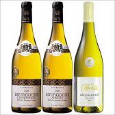 【P10倍】【送料無料】金賞ブルゴーニュ飲み比べ白3本セット[白ワイン][白:辛口] 【7777251】