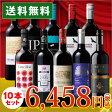 【送料無料】ワイン セット<ワイン1本たったの598円(税抜)!>3大銘醸地入り!世界の選りすぐり赤ワイン10本セット 第48弾【イタリアワイン/wine/ワイン 赤 セット/送料無料/イタリア スペイン】【7777632】