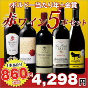 クーポン ボルドー 当たり年 赤ワイン イタリア スペイン