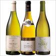 【送料無料】金賞受賞シャブリ飲み比べ3種3本セット[白ワイン][白:辛口] 【7779772】