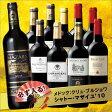 ボルドー金賞赤ワイン10本お楽しみ袋 [赤ワイン][ワインセット]【7780900】